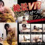 OPVR-005 Deccination Show Off Feces Shit Blowjob Play Aizawa Haruka VR 4K