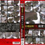 Pooping Girls DGOK-03 Toilet Stool OL-house Health