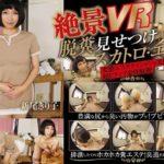OPVR-007 VR Superb View Japan Scat Scarecrow Esthetic Show Off Shinzo Kiriko