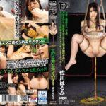 DDT-613 Egueg Monster Sagawa Harumi JAV Poop