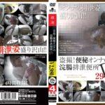 KTMH-013 JAV Voyeur 29 People Four Hours Enema Excretion Of DX Toilet Constipation Woman