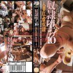 ADV-R0046 Married 10 Fell Anal Torture Japan Poop Slave