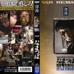 VRXS-015 No 01 Saliva Matsuyama Kozue Japan Girls Porn